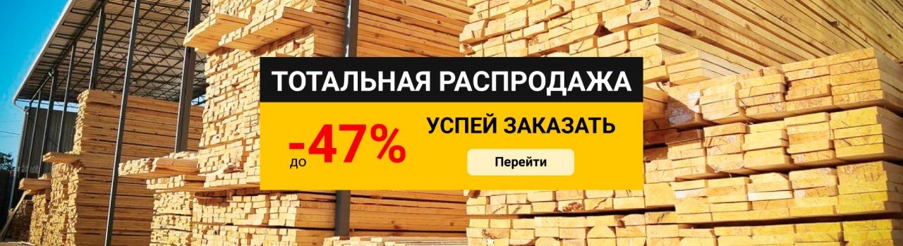 Тотальная распродажа пиломатериалов!