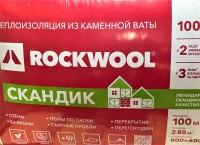 Rockwool - Роквул Лайт баттс скандик 100 х 600 х 800 мм
